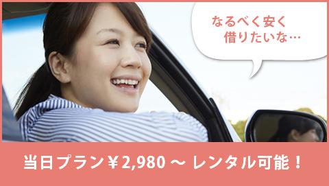 当日プラン¥2,980~ レンタル可能